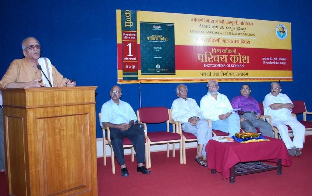 Vishwa Konkani Parichay Kosh1