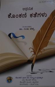 Kannada Short Stories