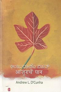 Vimala V. Pai Vishwa Konkani Kavita Kruti Puraskar 2015