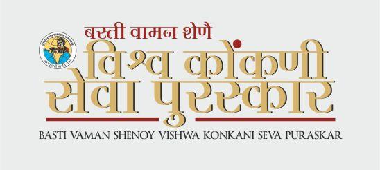 News   World Konkani Centre